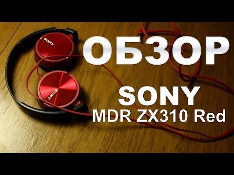 ОБЗОР наушников Sony MDR ZX310 Red