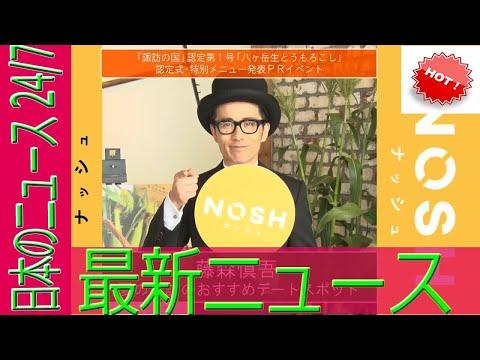 【動画】藤森慎吾、夏の「諏訪の国」おすすめデートスポットを語る♡