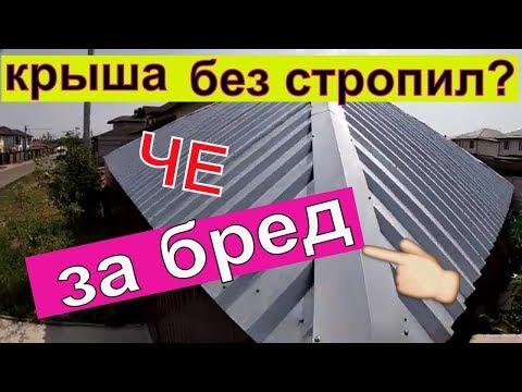 Сделать крышу своими руками трехскатную крышу