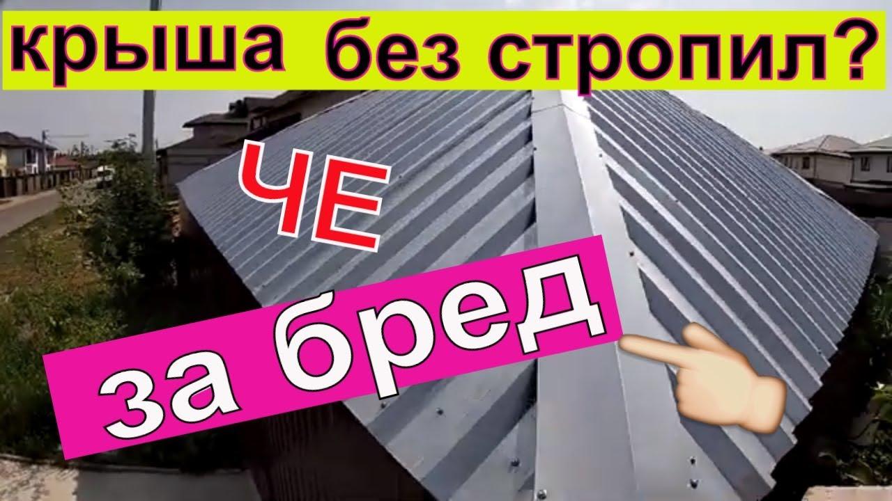Как сделать крышу без стропил!!! Делаем трехскатную крышу!!!