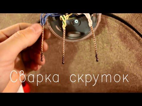 Соединение проводов в распредкоробке распайке путем скрутки со сваркой