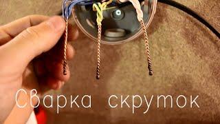 Соединение проводов в распредкоробке распайке путем скрутки со сваркой(, 2016-04-02T20:04:00.000Z)