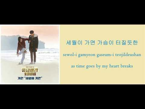 HAN/ROM/ENG KIHYUN - AS TIME GOES BY  Reply 1988 OST Part 9 - 세월이 가면 Mp3