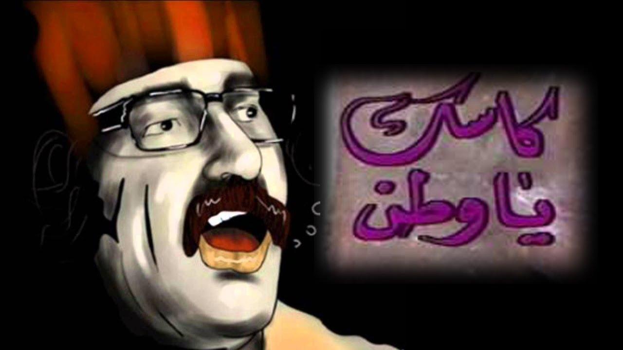 المسرحية الاسطورية كأسك يا وطن - دريد لحام و عمر حجو و صباح الجزائري