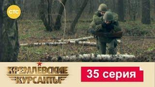 Кремлевские Курсанты 35