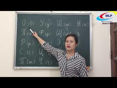 Học Tiếng Nga Bài 1 - Bảng chữ cái - Học tiếng Nga với MLP Center