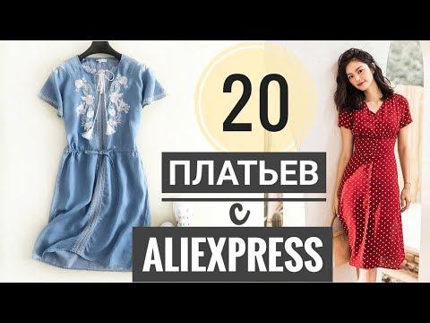 ПЛАТЬЯ С ALIEXPRESS//20 моделей