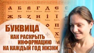 БУКВИЦА ✨ Как Раскрывать Информацию На Каждый Год Жизни 😊💖