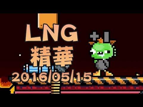 LNG精華 呱呱呱呱呱呱呱 2016/05/15