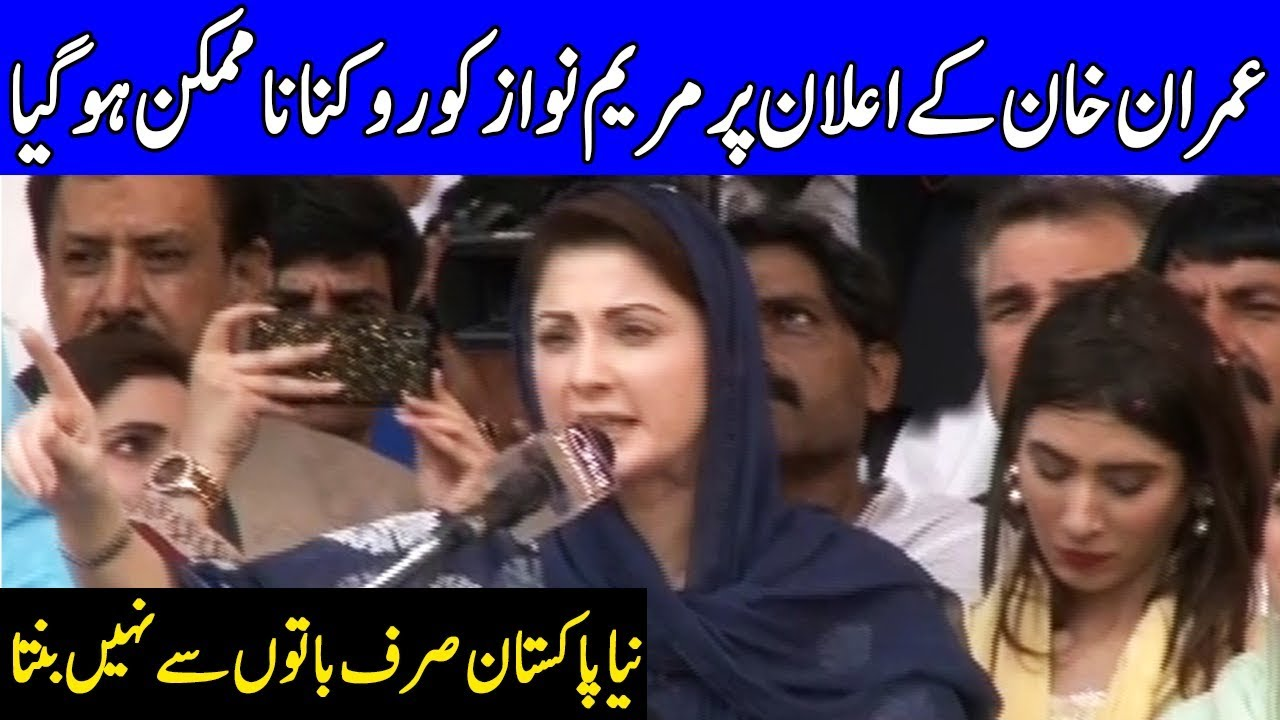 Maryam Nawaz Fiery Speech Today | 12 June 2019 | Dunya News