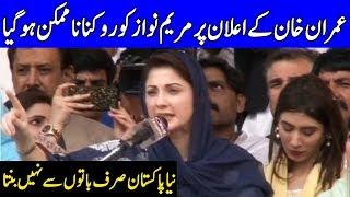 Maryam Nawaz Fiery Speech Today | 12 June 2019 | Dunya News