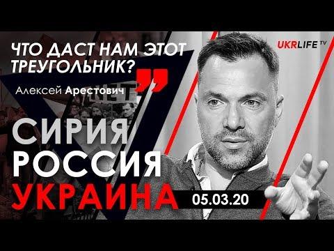 Арестович: Сирия - Россия - Украина: что даст нам этот треугольник? - Ukrlife, 05.03.20