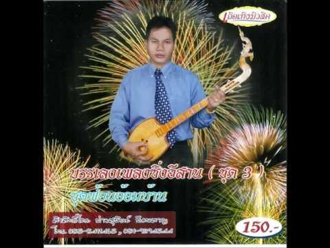 Sunit Bueng Parang - Mahourimusic Traditional Thai isan folk music