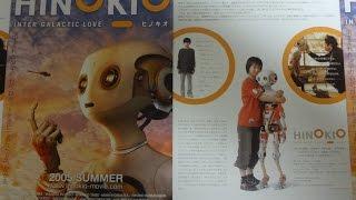HINOKIO A 2005 映画チラシ 2005年7月9日公開 【映画鑑賞&グッズ探求記...