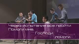 Христианское поклонение. Сборник №104
