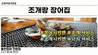 고창바닷가맛집 조개랑장어 풍천장어집에서 먹는 숯불조개구…