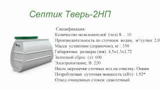 Септик Тверь 2НП(, 2015-06-17T10:06:34.000Z)