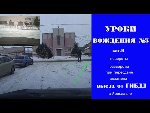 Вождение выезд от ГИБДД пересдача экзамена в Ярославле