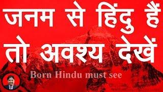 जनम से हिंदु हैं तो अवश्य देखें Janam se hindu- Born Hindu must see- History of Hindu Kings (Hindi)