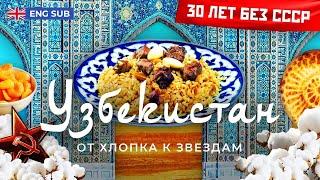 Узбекистан: диктатура Каримова, олигарх Усманов и хлопковая игла | Новая жизнь древней страны