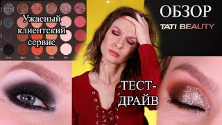 палетка TATI BEAUTY: самый подробный ОБЗОР и ТЕСТ-ДРАЙВ. Служба поддержки Tati beauty