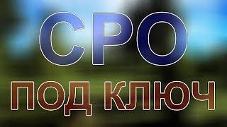 получить сро проектирование в московской области(, 2017-12-11T14:36:29.000Z)
