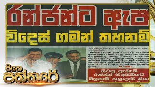 Siyatha Paththare | 06.01.2020| Siyatha TV Thumbnail