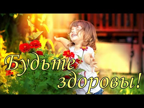 Доброе утро ! Будьте здоровы ! Самое Красивое пожелание доброго утра .  Открытка с добрым утром