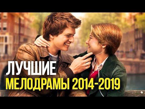 10 ЛУЧШИХ МЕЛОДРАМ ПОСЛЕДНИХ ЛЕТ 2014/19