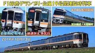 F1鈴鹿グランプリ・台風19号関連臨時列車