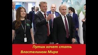 Путин хочет стать Властелином Мира.   № 1353