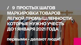 9 простых шагов маркировки товаров легкой промышленности, которые нужно учесть до 1 января 2021 года