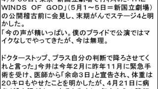 大腸がんで主演舞台を降板した俳優今井雅之(54)が30日、東京・新...