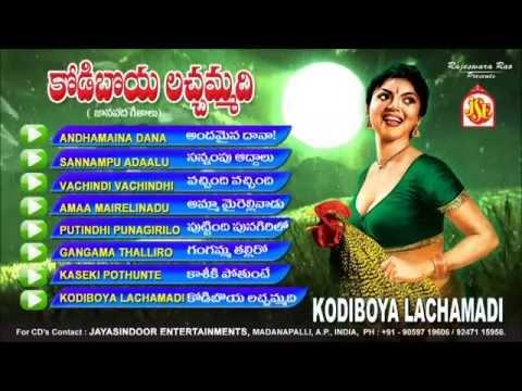 Jaanapadalu- KODIBOYA LACHAMMADI-Folk Songs-Palli Patalu-JUKEBOX -S BHAJANNA PULLAYYA