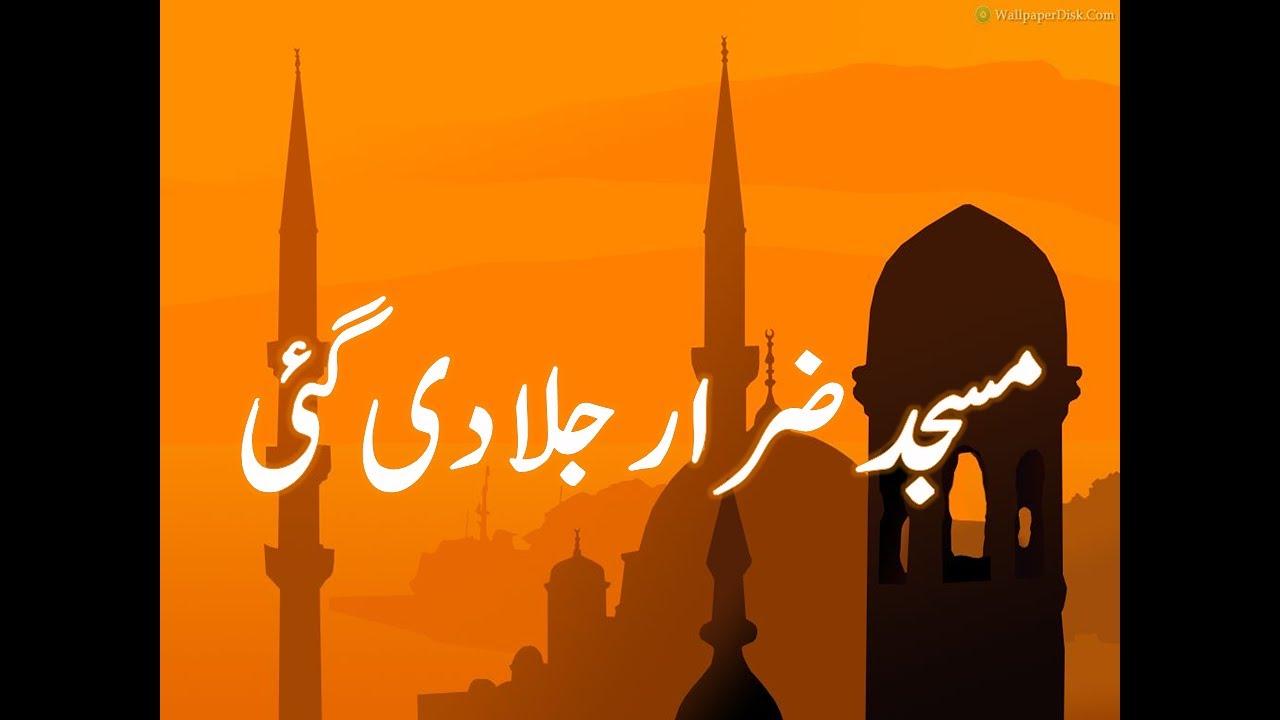 Masjid Zarar Jala Di Gae مسجد ضرار جلا دی گئی Youtube