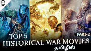 Top 5 Historical War Movies Tamil dubbed | Best Hollywood movies in Tamil Dubbed | Playtamildub
