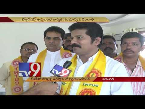 Anti KCR forces unite in Telangana - Revanth Reddy - TV9