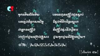 ពុកអើយ! ម៉ែអើយ |puk-aey-mae-aey| - សាពូន មិនដាដា |Sapoon Midada| lyrics and chords