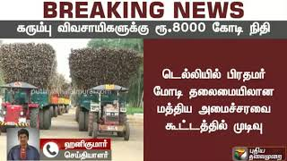 BREAKING: Centre to announce Rs 8000 crore fund to help Sugarcane farmers #Fund #Farmers #Sugarcane