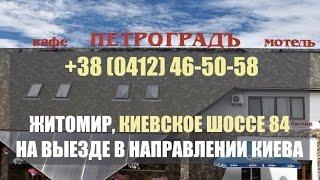 Гостиницы Житомира номера Мотель в Житомире Петроград(, 2015-11-05T11:46:30.000Z)