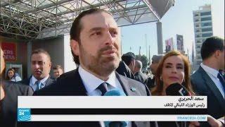 سعد الحريري رئيس الوزراء المكلف بتشكيل حكومة يدلي بتصريح لفرانس24