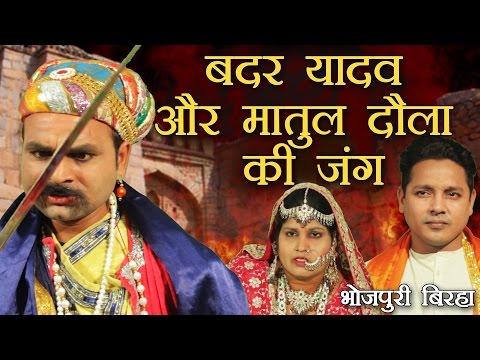HD Superhit Bhojpuri Birha 2015 - Badar Yadav Aur Matuldaula Ki Jung
