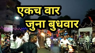 JUNA BUDHAWAR PETH KOLHAPUR || SHIVJAYANTI 2018 KOLHAPUR ||  जुना बुधवार रॅली || Shivjayanti 🔥🔥