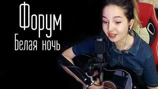 Форум - Белая ночь (Юля Кошкина cover)