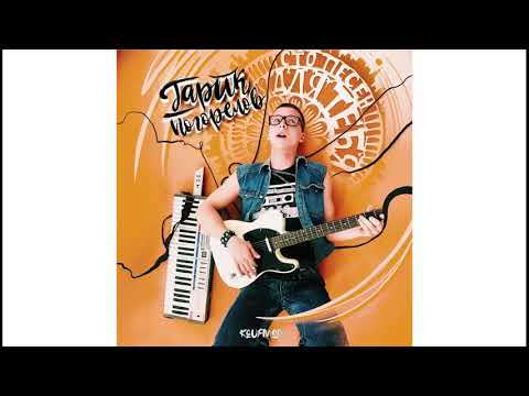 Гарик Погорелов - Сто песен для тебя (Kaufman Label)