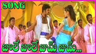 Jhule Jhule Song || Varsham Telugu Video Songs - Prabhas,Trisha