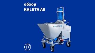 kALETA А5  обзор и характеристики