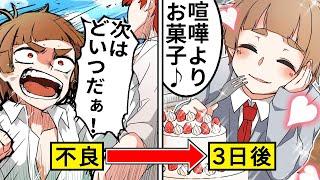 【アニメ】新米ヤンキーが伝説の元ヤンに出会い更生した結果…【漫画動画】