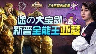 【FA王者必修课】27 迷の大宝剑,新晋全能王亚瑟!
