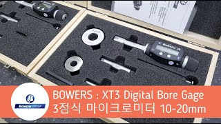 BOWERS XT3 3점식 마이크로미터 : 10-20m…